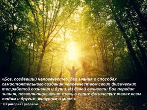 Цифровой атлас создания человека и вечной жизни