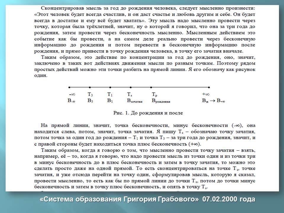 str-1_obrazovanie