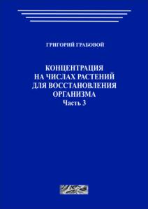 Числа расстений_том 3