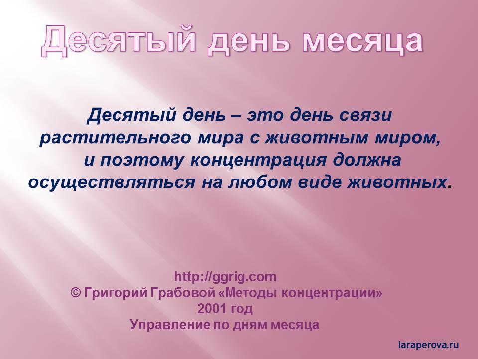 Методы ко-ции по дням месяца_10 день