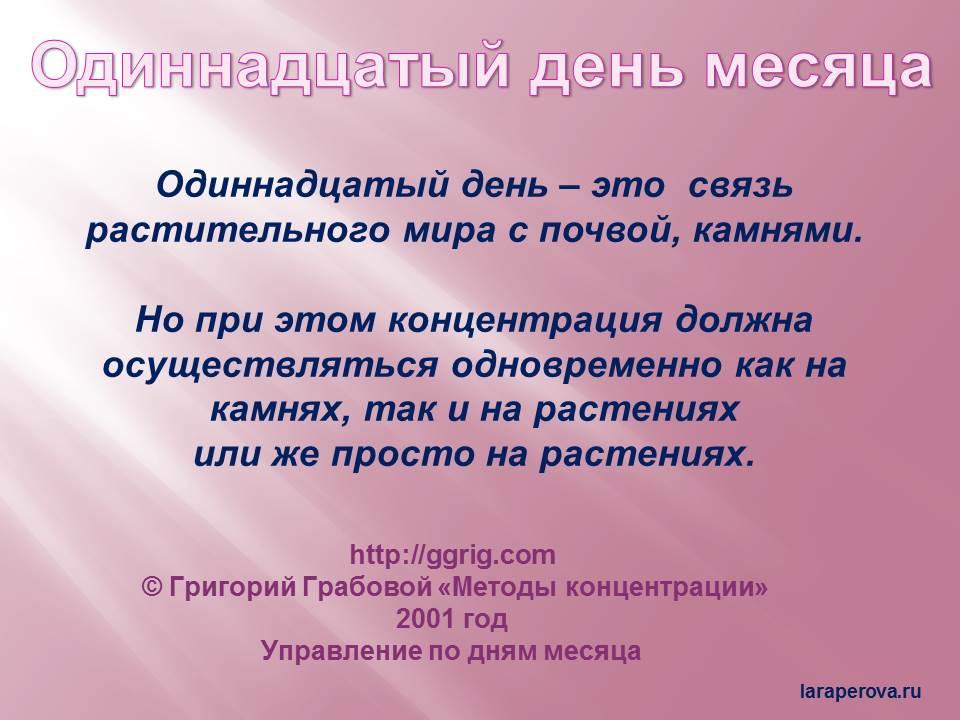Методы ко-ции по дням месяца_11 день