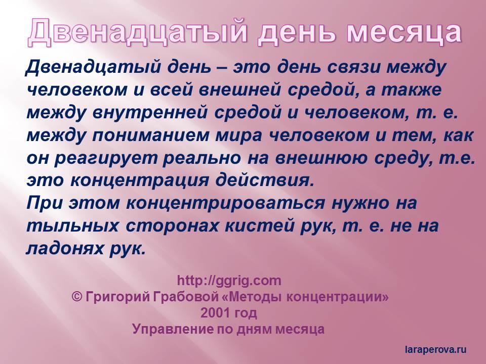 Методы ко-ции по дням месяца_12 день