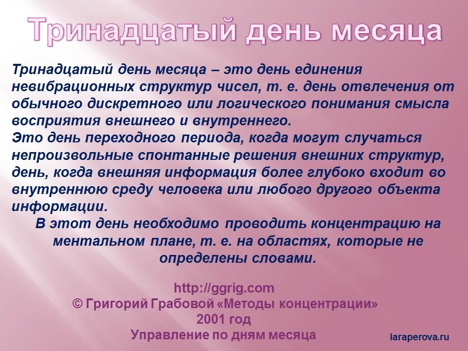 Методы ко-ции по дням месяца_13 день