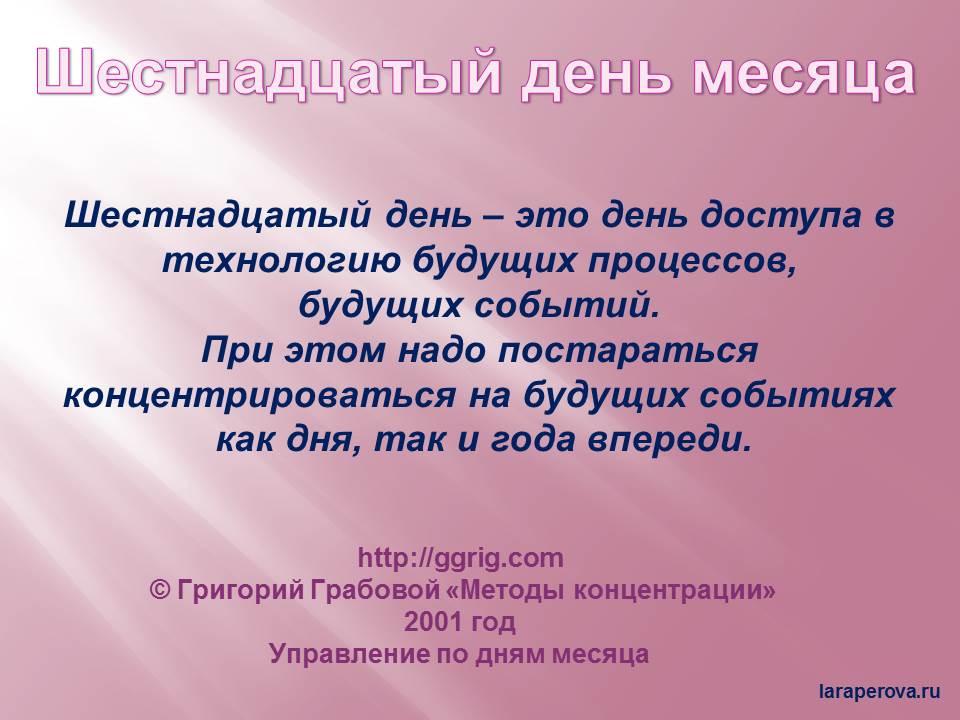 Методы ко-ции по дням месяца_16 день