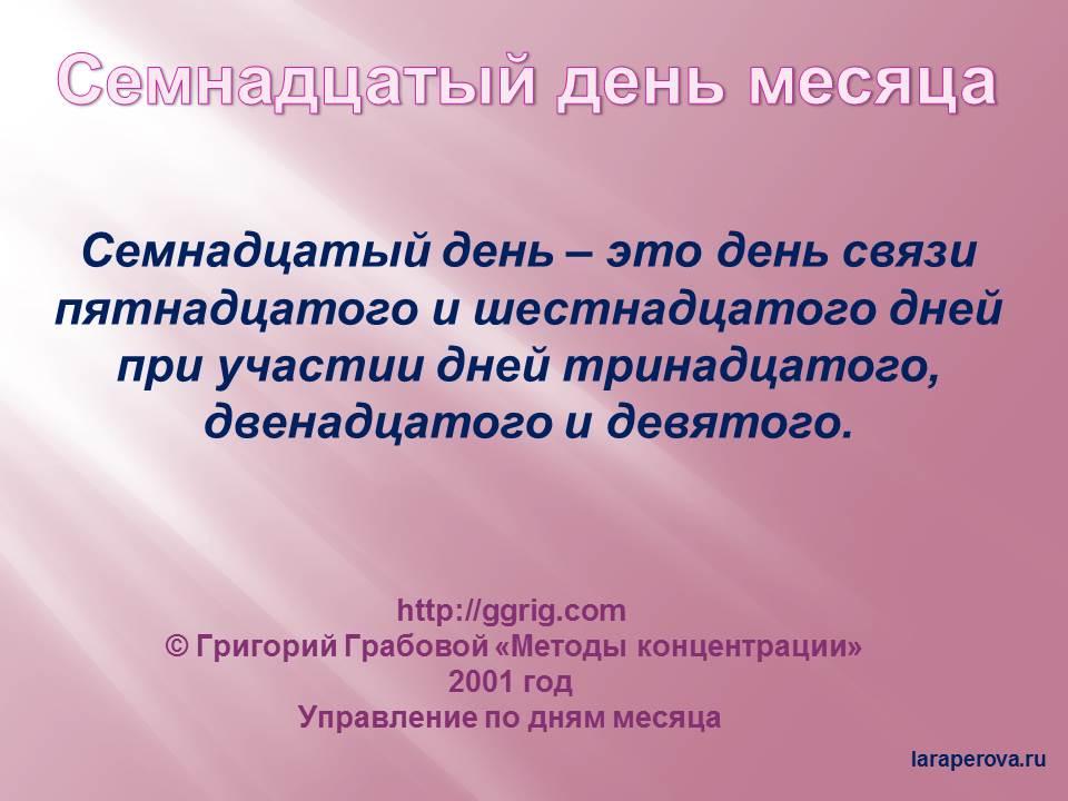 Методы ко-ции по дням месяца_17 день
