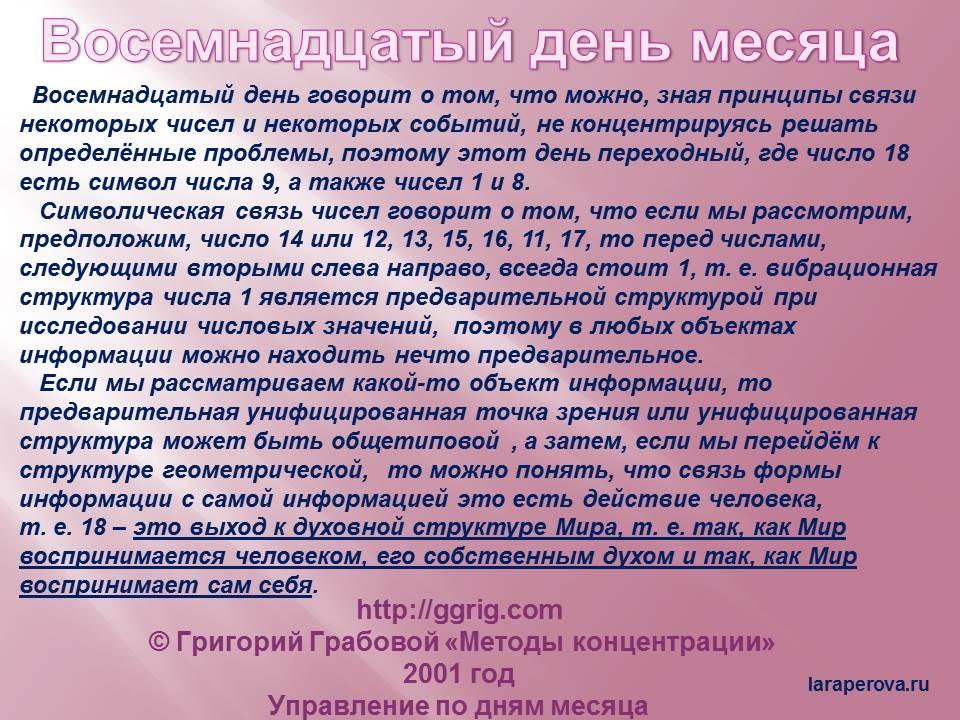 Методы ко-ции по дням месяца_18 день