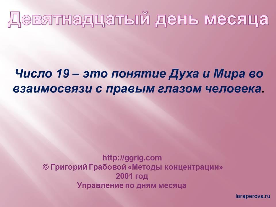Методы ко-ции по дням месяца_19 день