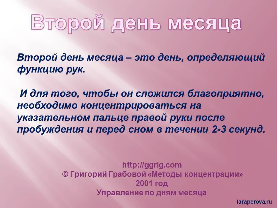 Методы ко-ции по дням месяца_2 день