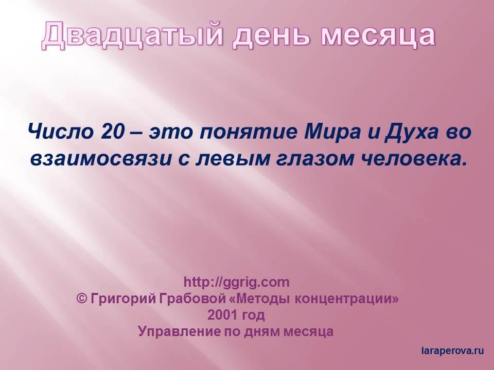 Методы ко-ции по дням месяца_20 день