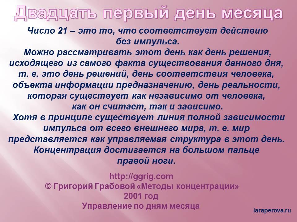 Методы ко-ции по дням месяца_21 день