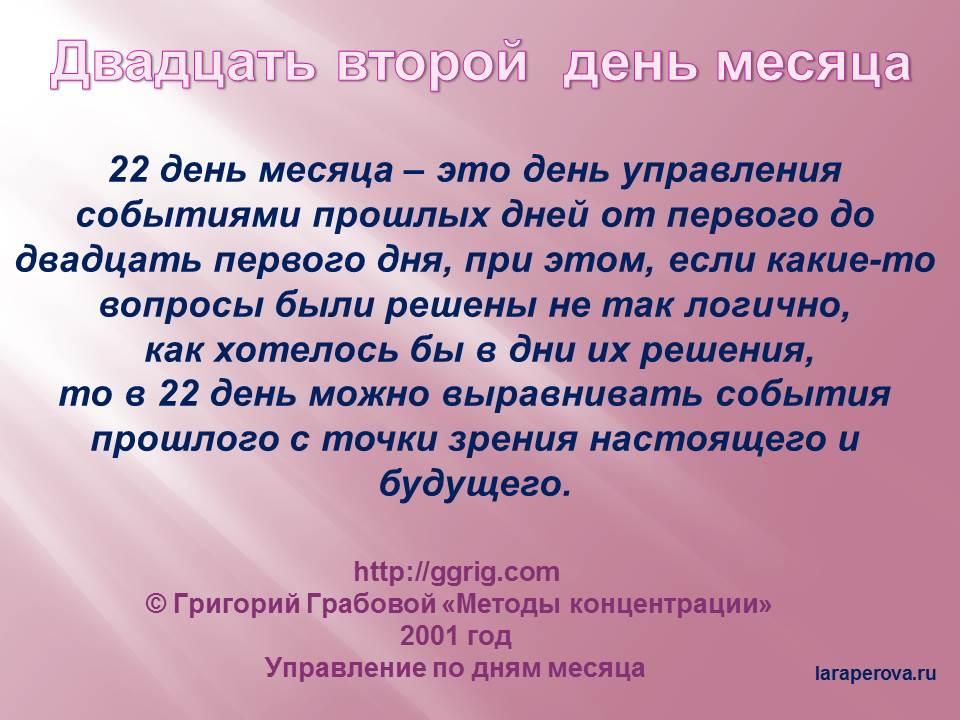 Методы ко-ции по дням месяца_22 день