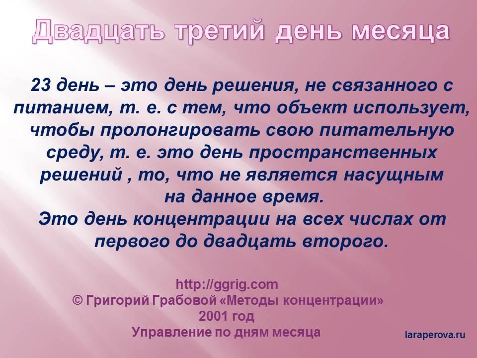 Методы ко-ции по дням месяца_23 день