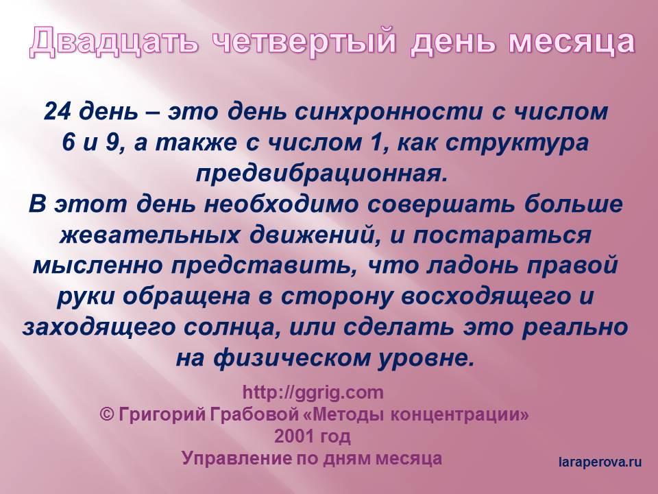 Методы ко-ции по дням месяца_24 день