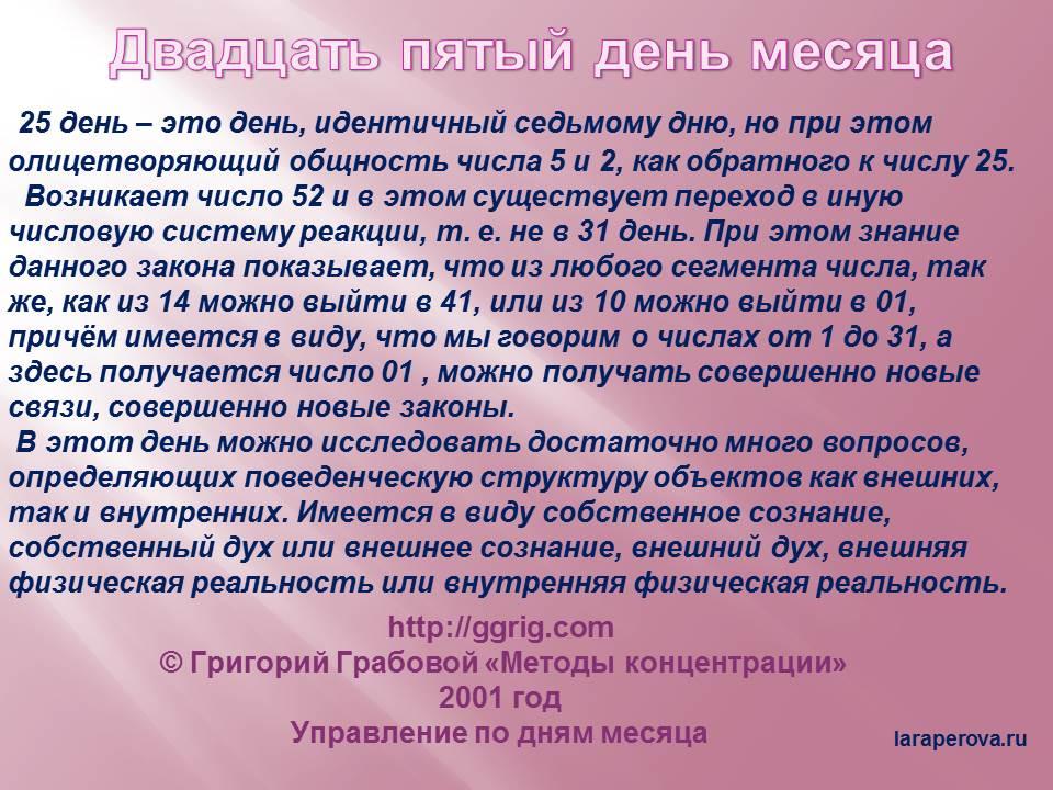 Методы ко-ции по дням месяца_25 день