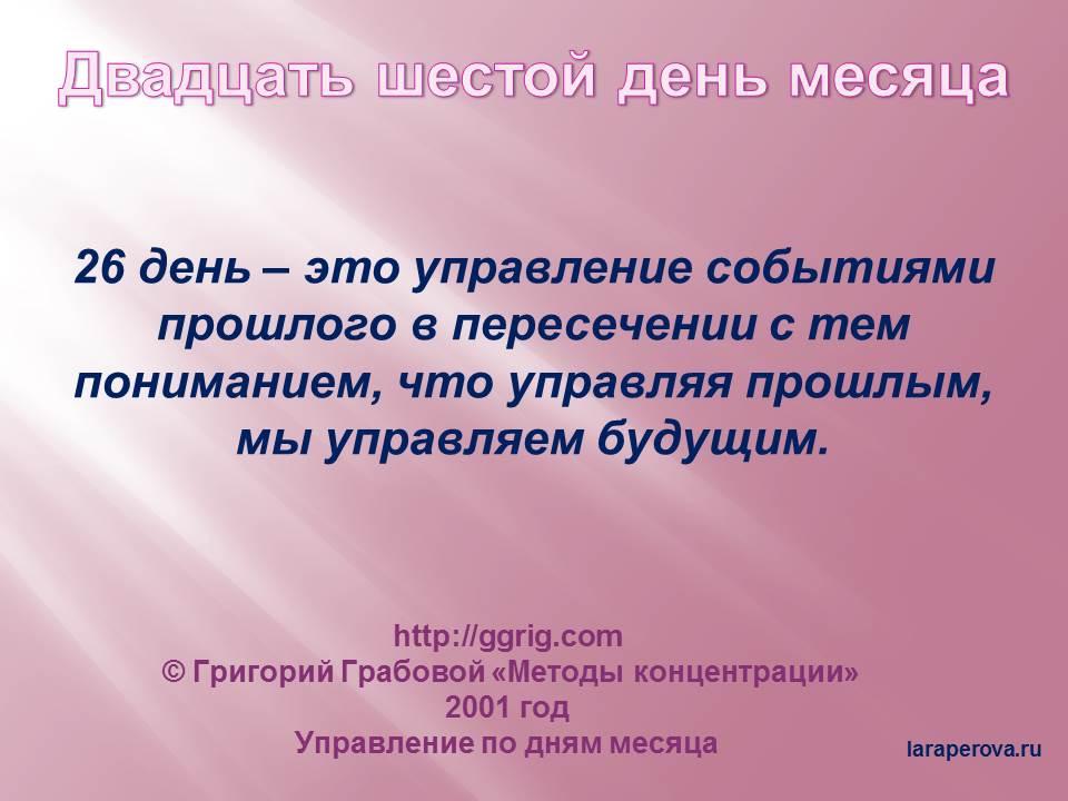 Методы ко-ции по дням месяца_26 день