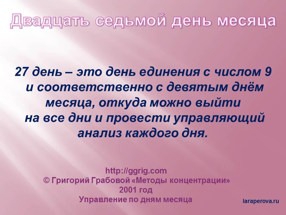 Методы ко-ции по дням месяца_27 день