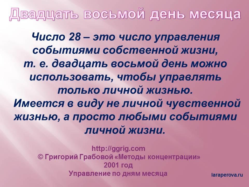 Методы ко-ции по дням месяца_28 день