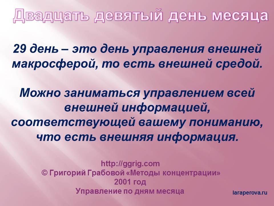Методы ко-ции по дням месяца_29 день