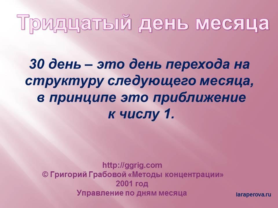 Методы ко-ции по дням месяца_30 день