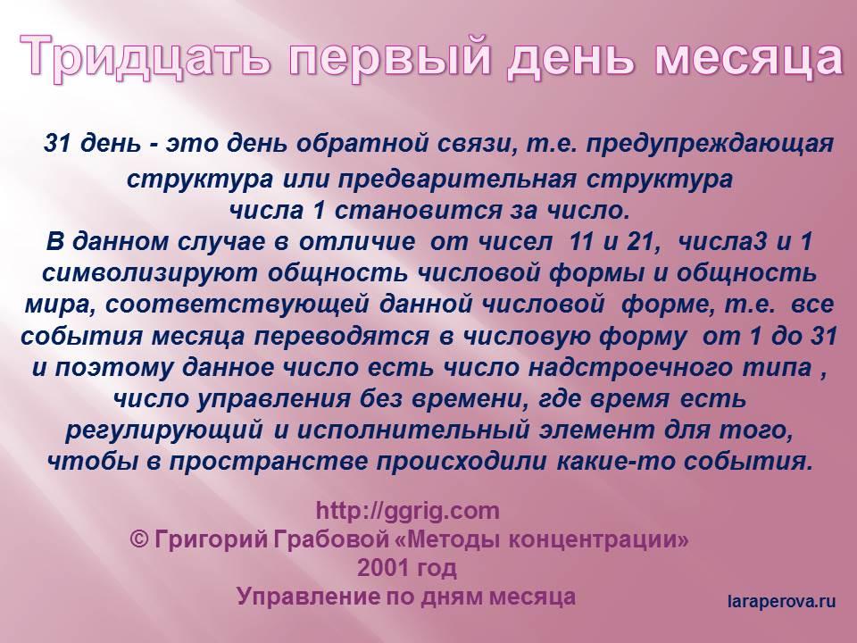 Методы ко-ции по дням месяца_31 день