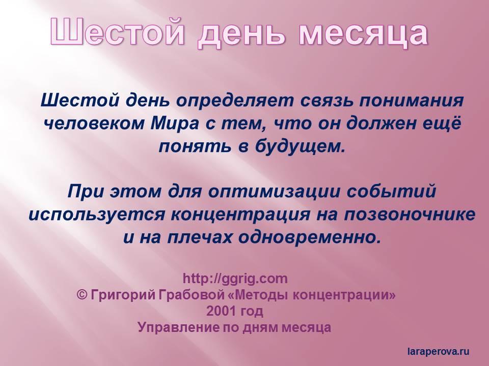Методы ко-ции по дням месяца_6 день месяца