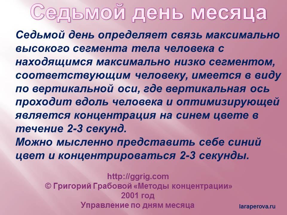 Методы ко-ции по дням месяца_7 день месяца