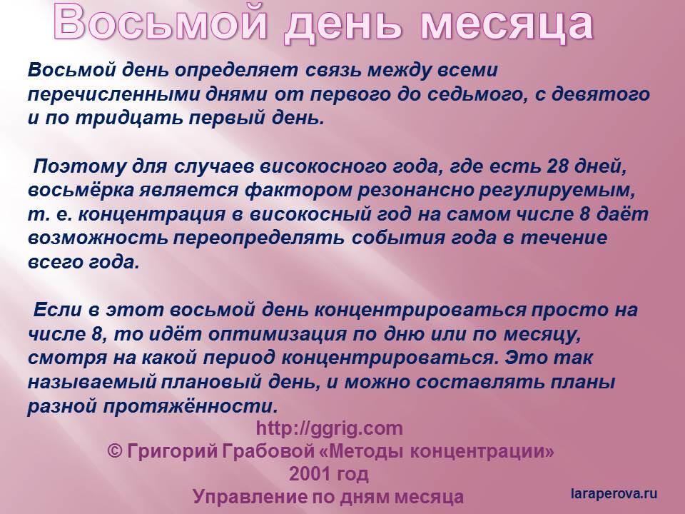 Методы ко-ции по дням месяца_8 день