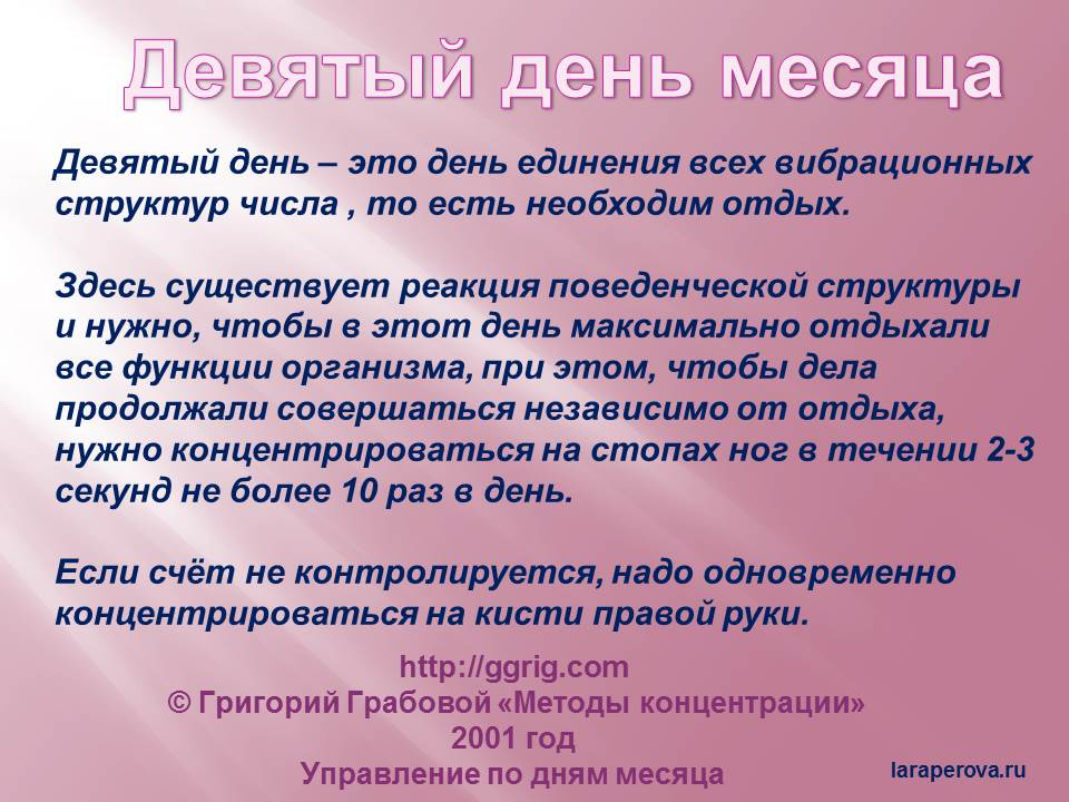 Методы ко-ции по дням месяца_9 день