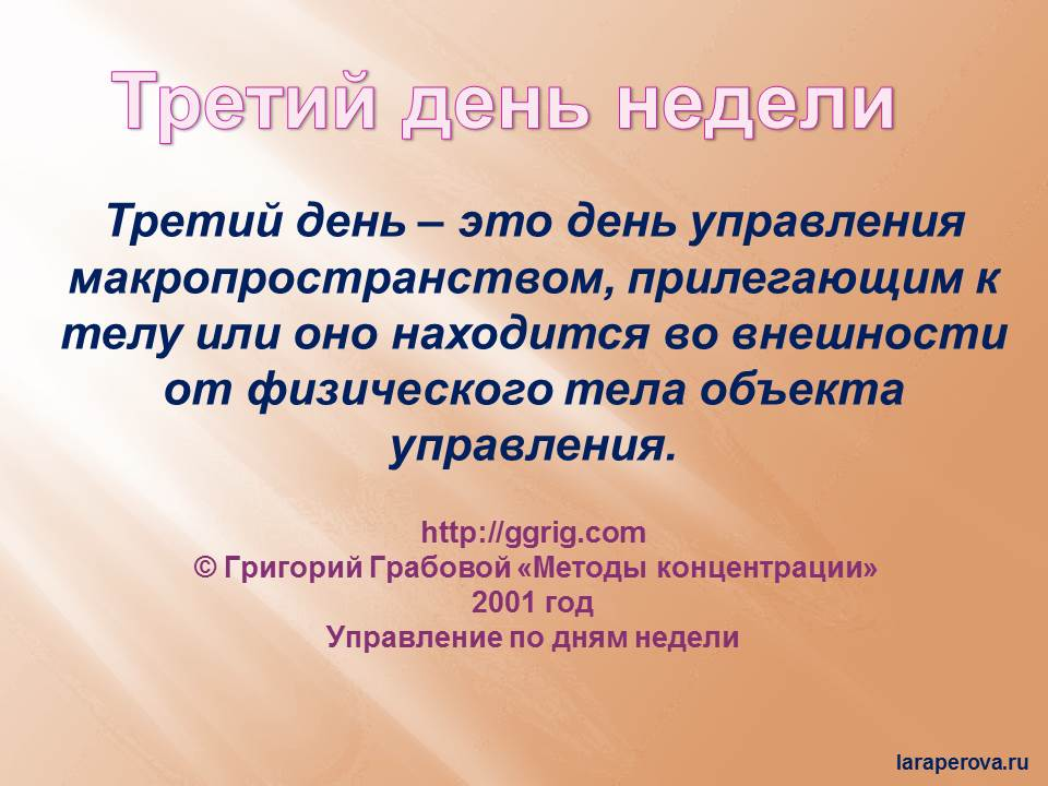 Методы ко-ции по дням недели_3 день