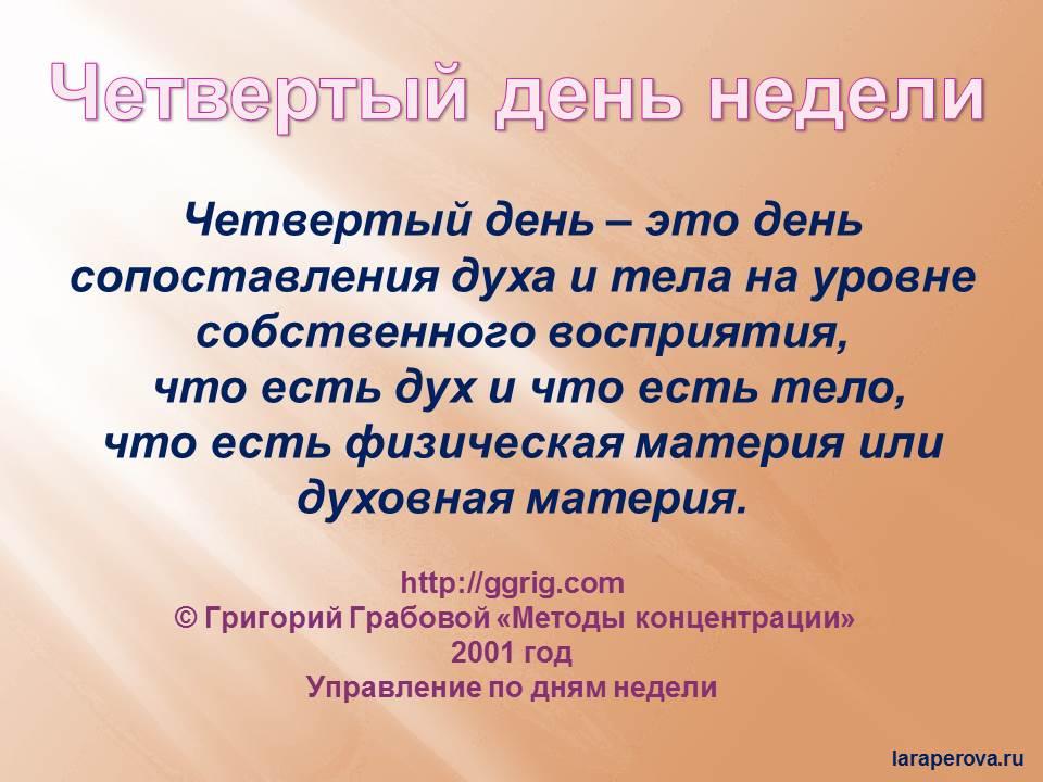 Методы ко-ции по дням недели_4 день