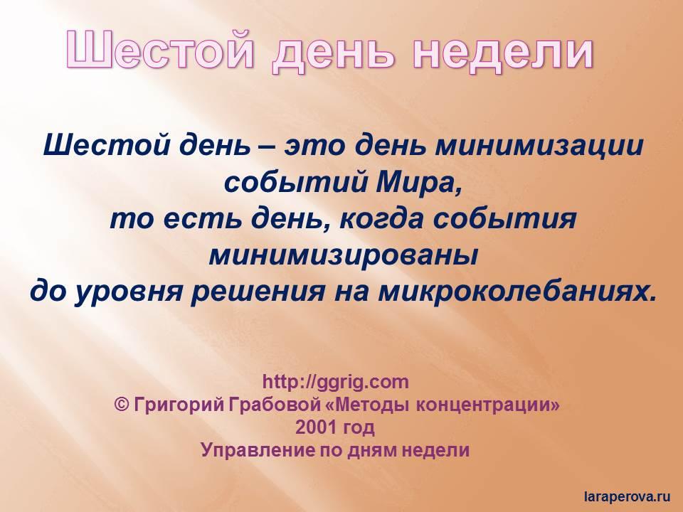 Методы ко-ции по дням недели_6 день