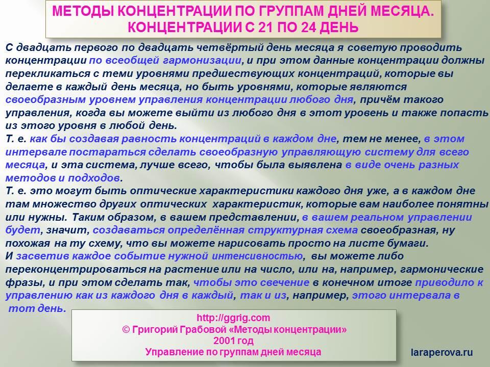 Методы ко-ции по группам дней_с 21-24 день