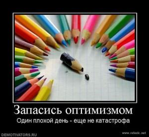 Оптимизм_1