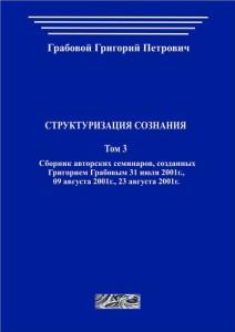 Структуризация сознания_том3
