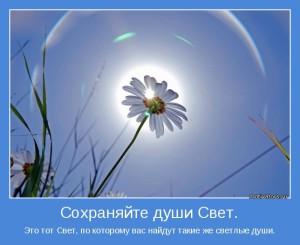 Свет Души_1