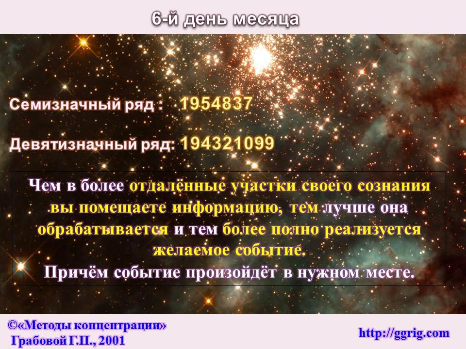 6_день_концентрации на к.д.