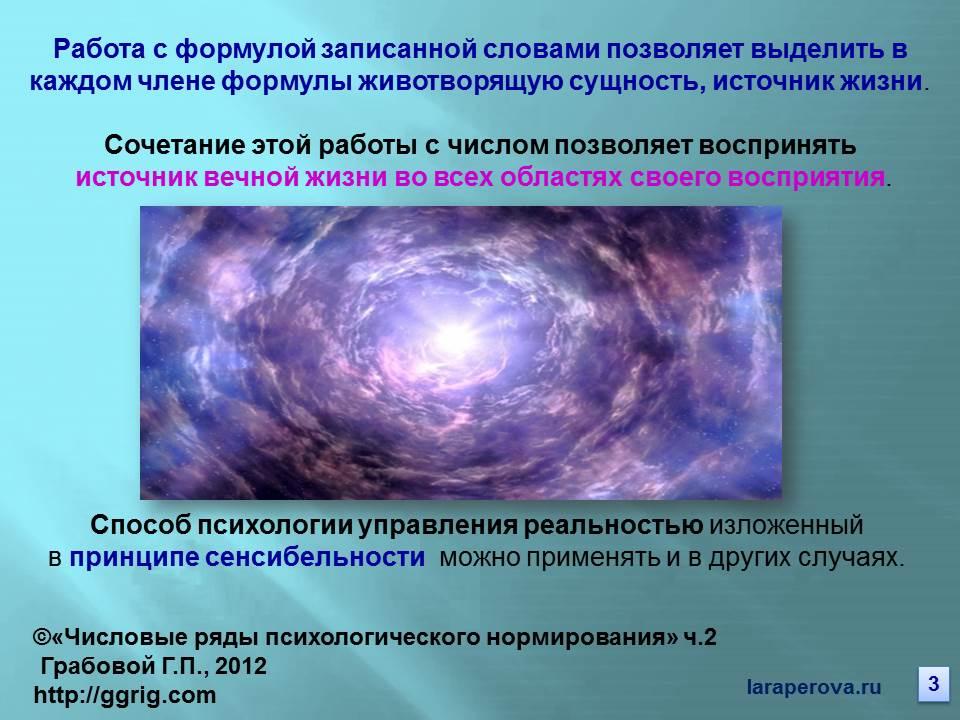 Формула вечной жизни