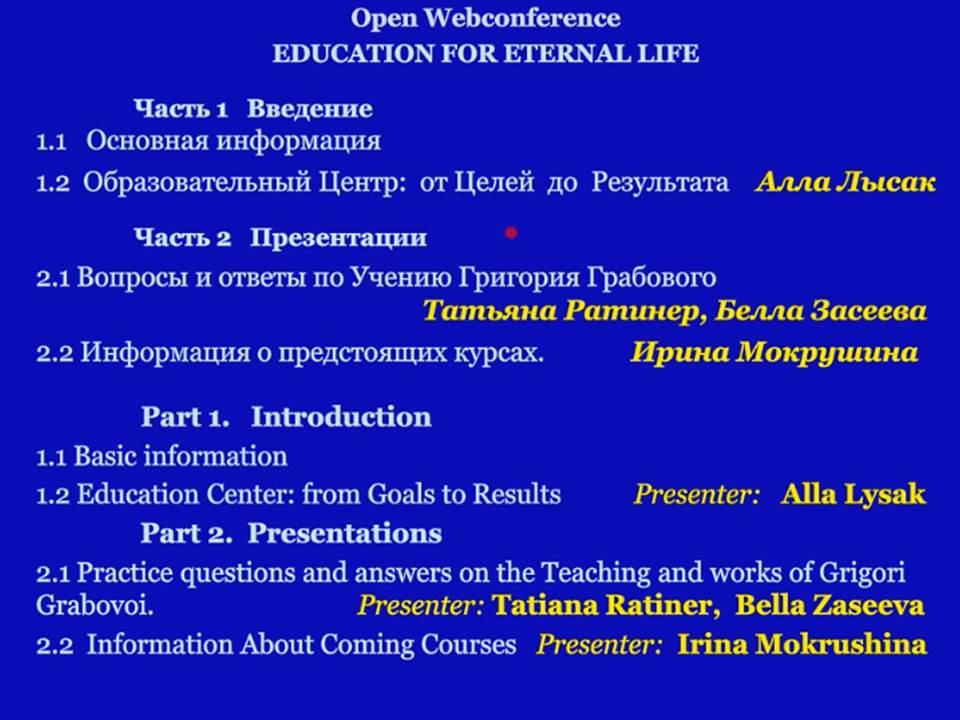 План Веб-конференции_25.06.16 г