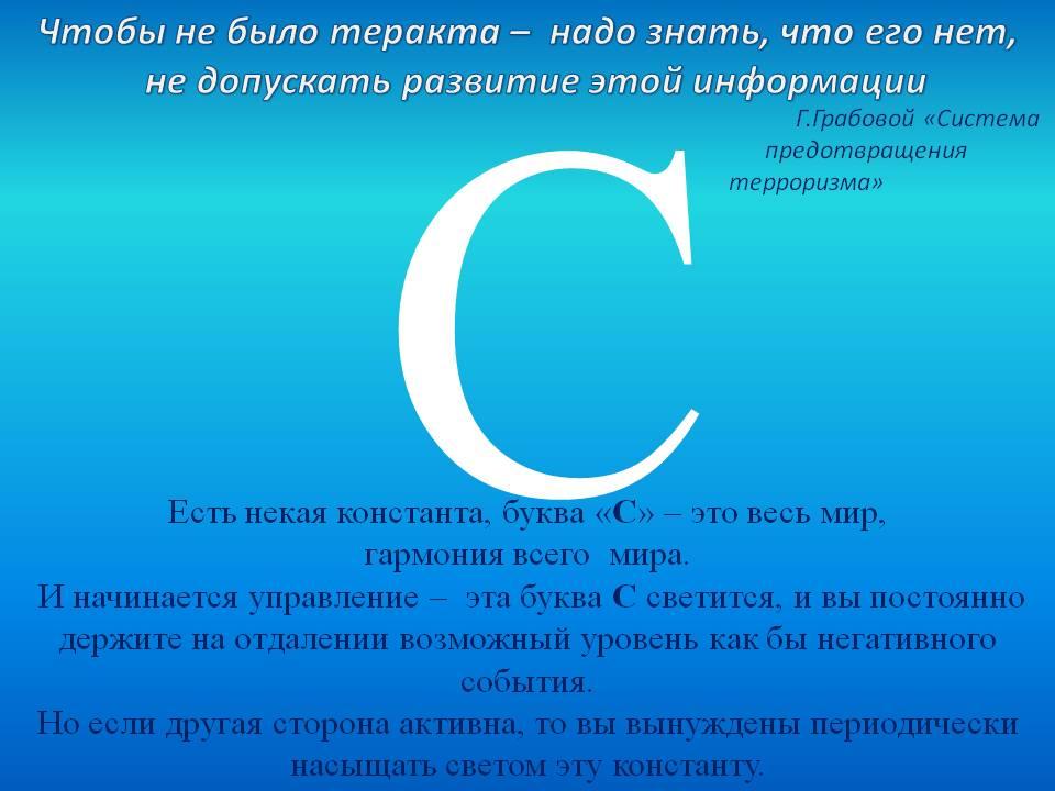 Буква С