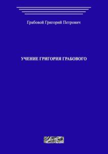 uchenie-grigoriya-grabovogo