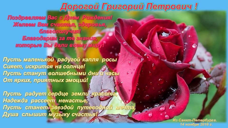s-dnem-rozhdeniya_1_gp_2016g